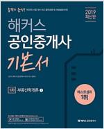 2019 해커스 공인중개사 기본서 1차 부동산학개론 - 전2권