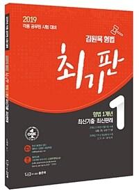 2019 김원욱 형법 최기판 형법 1개년 최신기출.최신판례