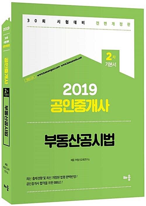 2019 배움 부동산공시법