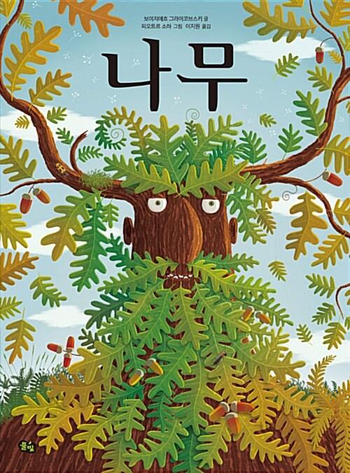 나무 (빅북)