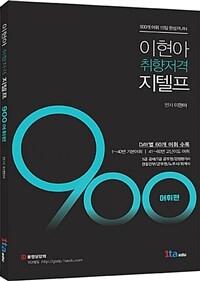 이현아 취향저격 지텔프 900 : 어휘편