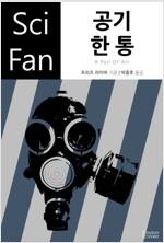 공기 한 통 - SciFan 제114권