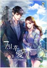 7일 후 愛 3 (완결)