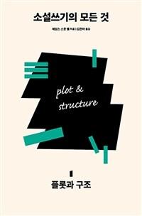 소설쓰기의 모든 것 1 : 플롯과 구조