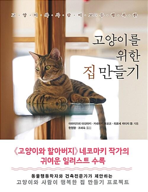 고양이를 위한 집 만들기