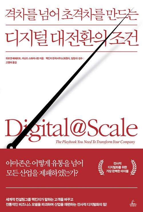 디지털 대전환의 조건