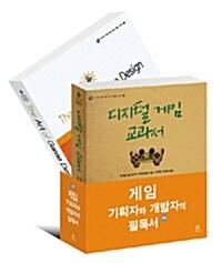 게임 기획자와 개발자의 필독서 세트 -전2권