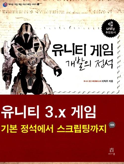 유니티 3.x 게임: 기본 정석에서 스크립팅까지 세트 - 전2권