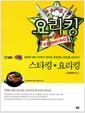 스타킹 요리킹 : 김치찌개 편 - '놀라운 대회 스타킹'이 찾아낸 세계인의 입맛을 사로잡을 김치찌개
