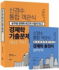 2019 신경수 통합 객관식 경제학 기출문제집 + 별책부록(경제학 총정리) - 전3권