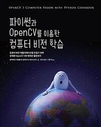 파이썬과 OpenCV를 이용한 컴퓨터 비전 학습 : 컴퓨터 비전 애플리케이션을 만들기 위한 강력한 OpenCV 3와 파이썬 활용하기