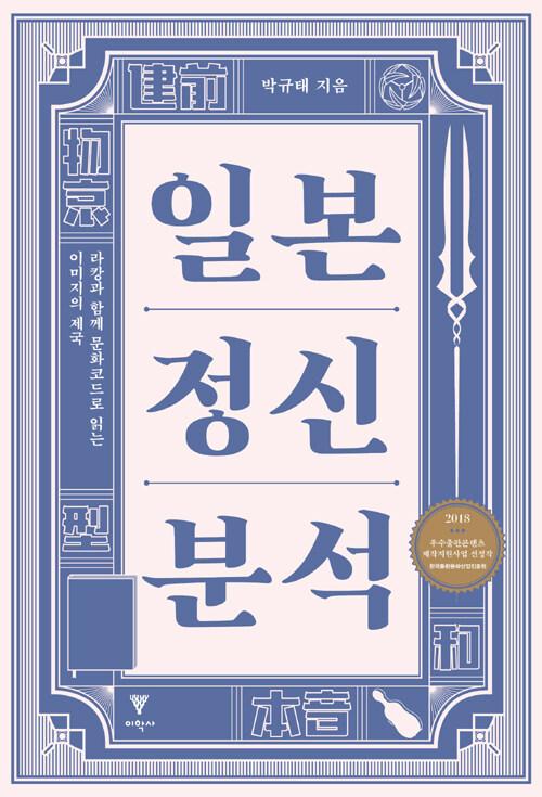 일본정신분석 : 라캉과 함께 문화코드로 읽는 이미지의 제국