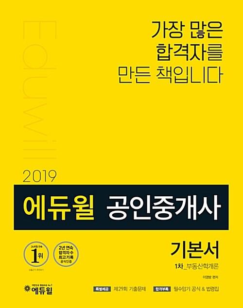 2019 에듀윌 공인중개사 1차 기본서 부동산학개론