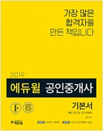 2019 에듀윌 공인중개사 1차 기본서 민법 및 민사특별법