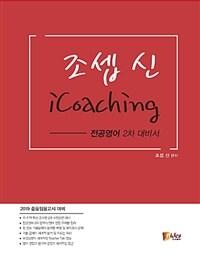 2019 조셉신 iCoaching 전공영어 2차 대비서
