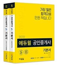 [세트] 2019 에듀윌 공인중개사 1차 기본서 세트 - 전2권