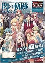 電擊G'sコミック 2019年1月號 增刊 閃の軌跡マガジンVol.5