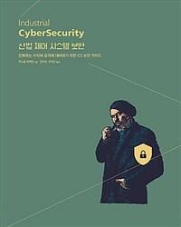 산업 제어 시스템 보안 : 진화하는 사이버 공격에 대비하기 위한 ICS 보안 가이드
