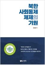 북한 사회통제체제의 기원