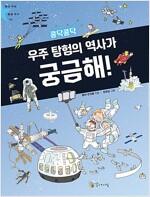 콩닥콩닥 우주 탐험의 역사가 궁금해!