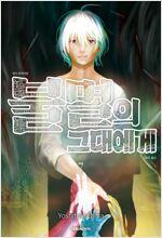 [고화질] 불멸의 그대에게 07