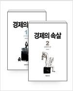 [세트] 경제의 속살 1~2 세트 - 전2권