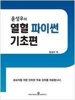 윤성우의 열혈 파이썬 : 기초편