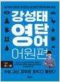 [eBook] [세트] 강성태 영단어 어원편 : DAY 01~60 (총2권/완결)