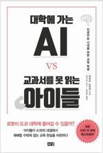 대학에 가는 AI VS 교과서를 못 읽는 아이들