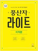 풍산자 라이트 미적분 (2019년)
