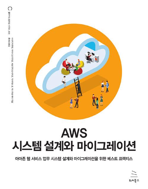 AWS 시스템 설계와 마이그레이션 : 아마존 웹 서비스 업무 시스템 설계와 마이그레이션을 위한 베스트 프랙티스