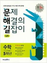 문제 해결의 길잡이 심화 수학 5학년 (2020년용)