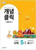 개념클릭 해법 수학 5-1 (2020년용)
