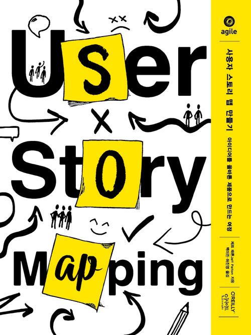 사용자 스토리 맵 만들기 : 아이디어를 올바른 제품으로 만드는 여정