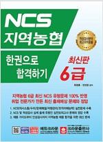 NCS 지역농협 6급 한권으로 합격하기