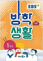 2018 EBS 겨울방학생활 1학년