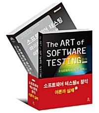 소프트웨어 테스팅의 정석, 이론과 실제 세트 - 전2권