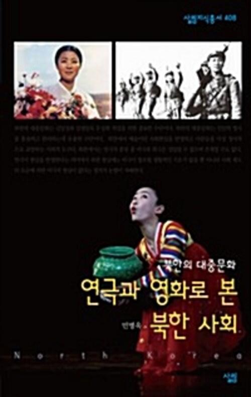 연극과 영화를 통해 본 북한 사회 - 살림지식총서 408