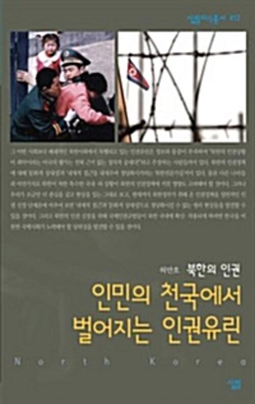 인민의 천국에서 벌어지는 인권유린 - 살림지식총서 412