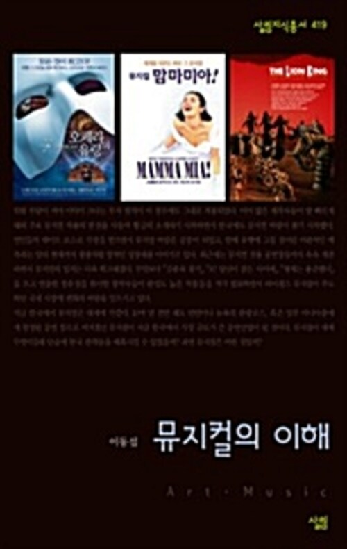 뮤지컬의 이해 - 살림지식총서 419