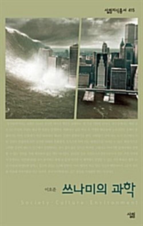 쓰나미의 과학 - 살림지식총서 415