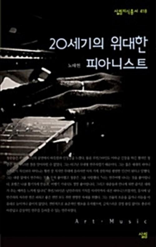 20세기의 위대한 피아니스트 - 살림지식총서 418
