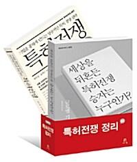 특허전쟁 정리 세트 - 전2권
