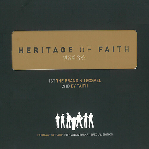 믿음의 유산 10주년 기념반 [2CD Special Edition]
