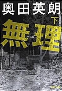 無理 下 (文春文庫) (文庫)