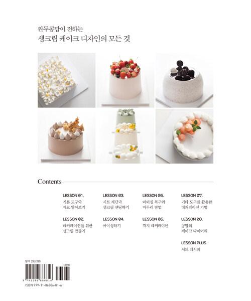 콩맘의 케이크 다이어리 : cake design recipe