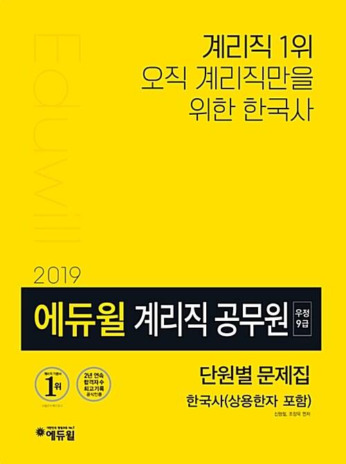 2019 에듀윌 우정 9급 계리직 공무원 단원별 문제집 한국사 (상용한자 포함)