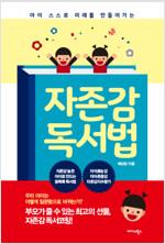 자존감 독서법 : 아이 스스로 미래를 만들어가는
