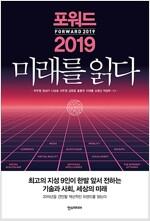 포워드 2019 미래를 읽다