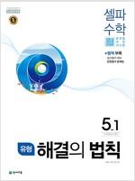 유형 해결의 법칙 셀파 수학 5-1 (2020년용)
